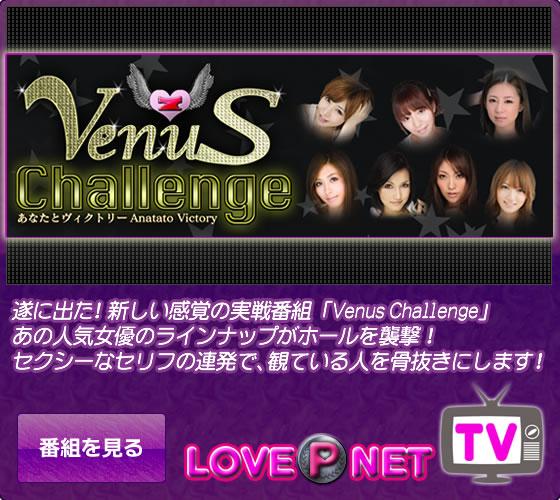 slide-top-venus-03