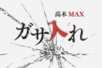 高木MAX ガサ入れ