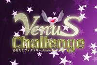 ヴィーナス・チャレンジ