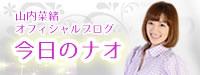 山内菜緒オフィシャルブログ「今日のナオ」
