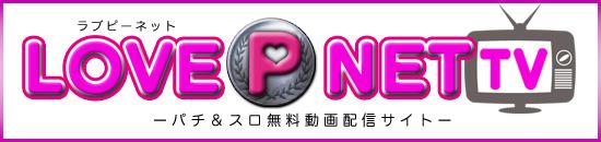LOVE P NET TV