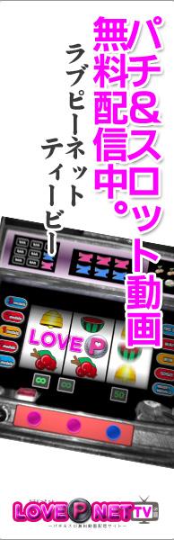 パチ&スロット動画無料配信中 LOVE P NET TV